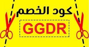 كوبون خصم موقع نون مصر