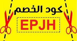 كود خصم نون مصر